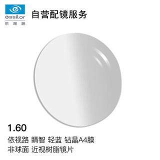 ESSILOR 依视路 自营配镜服务睛智1.6轻蓝钻晶A4防蓝光近视树脂光学眼镜片 1片装(现片)近视750度 散光100度