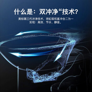 美标 智能马桶 概念一体化智能坐便器双冲净马桶 智能座厕 5376(400mm)
