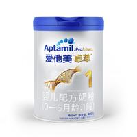 aptamil 愛他美卓萃白金版 嬰兒配方奶粉 1段 900g