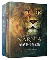 《纳尼亚传奇全集》(套装共2册)Kindle版