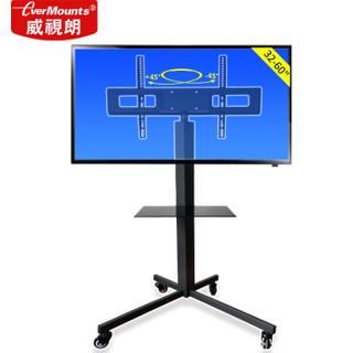 威视朗TRK-1260全金属(32-60英寸)电视推车底座液晶显示器移动支架电视挂架展会视频会议广告机/一体机落地架