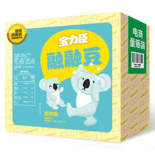 宝力臣溶豆3盒酸奶溶豆豆草莓苹果酸奶味添加益生菌融融豆宝宝零食儿童