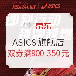 京东 ASICS旗舰店 燃动24小时