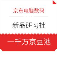 京东电脑数码 新品研习社