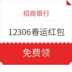 招商银行 12306春运红包