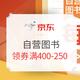 14点领券:京东 阅读新时光 自营图书 每满100-50,领值友专享券满400-250