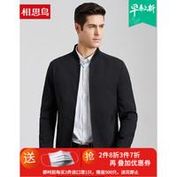 红豆旗下相思鸟 外套男商务修身纯色立领夹克 *2件