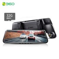 360 M320 全面屏流媒体后视镜 行车记录仪+后拉摄像头 +32g卡
