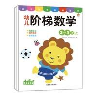 《邦臣小红花·阶梯数学 2-3岁》全2册