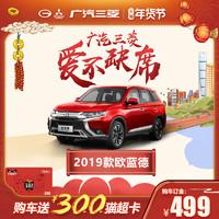 广汽三菱汽车 SUV 2019款新欧蓝德