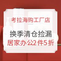 考拉海购工厂店 换季清仓捡漏专场