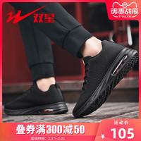 双星运动鞋休闲跑步鞋春季气垫鞋男士减震跑鞋女软底黑色鞋子9312