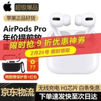 AirPods Pro官方标配