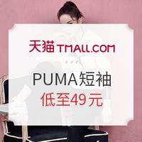 天猫 PUMA官方旗舰店 短袖汇总