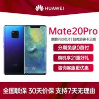 华为Mate20Pro手机 极光色 8GB+128GB 全网通 *2件
