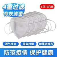 KN95口罩透气防流感病菌病毒传染病菌防雾霾pm2.5面罩 *2件