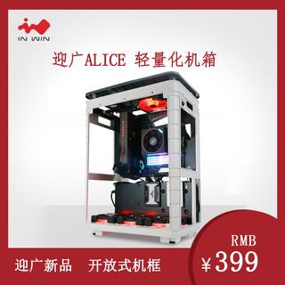 IN WIN 迎广 Alice ATX 轻量化开放式机箱