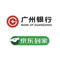 广州银行 X 京东到家  满减专场
