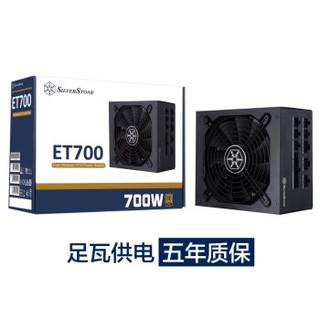 SILVER STONE 银欣 ET700-MG 电源( 额定700W )