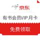 京东PLUS会员、优惠券码:京东 有书会员VIP月卡 免费领取