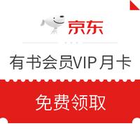 京东 有书会员VIP月卡