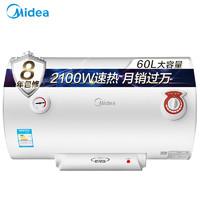 Midea 美的 F60-21S1 60L 电热水器