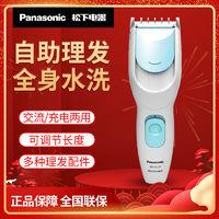 松下理发器ER-GC20 儿童家庭电动电推子 插电式全身水洗 剃头刀