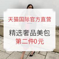 天猫国际官方直营 Sonia Rykiel桑丽姬 奢品美包
