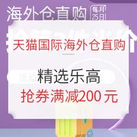 天猫国际 海外仓直购  超级进口日 精选乐高