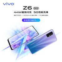 vivo Z6 5G性能先锋 44W超快闪充 骁龙765G 5000mAh超大电池新品手机
