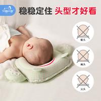 贝谷贝谷 婴儿枕头定型枕儿纠正偏头0-6个月新生儿宝宝防偏头矫正