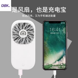 迪比科 DBK F1940 白色移动电源 便携式充电宝 USB充电外出随身手拿小型可爱女学生小风扇