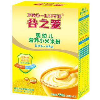 谷之爱(PRO-LOVE)沁州黄小米米粉DHAARA婴儿营养盒装225g宝宝辅食脑黄金米糊