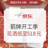 京东 箭牌官方旗舰店 开工季