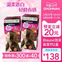 (白发专用)日本进口正品KAO/花王Blaune泡沫染发剂多色 2盒套装 *2件