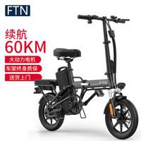 FTN T5 电动自行车