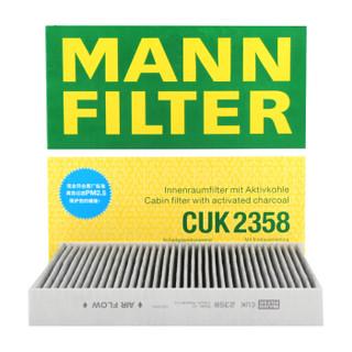 曼牌(MANNFILTER)活性炭空调滤清器/空调滤芯CUK2358(雅阁/思域/CR-V/杰德/思铂睿/奥德赛/歌诗图/艾力绅/H6)