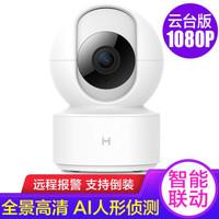 小米有品摄像头wifi监控器智能摄像机1080P云台版室内家用夜视360度无线高清网络 小白智能摄像机 云台版