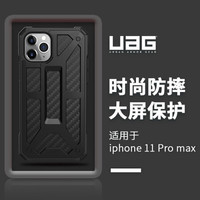 UAG 苹果2019款6.5英寸屏手机 iphone 11 Pro max保护壳尊贵系列,限量碳纤黑 *2件