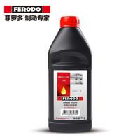 途虎养车 刹车油 制动液 保养套餐 含工时 菲罗多DOT4 欧洲进口