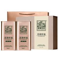 亚麻公社 亚麻籽油 一级冷榨胡麻油 月子油 食用油1L *2桶礼盒装 节日礼品 *2件