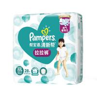 Pampers 帮宝适 清新帮 泡泡拉拉裤 XXL28片