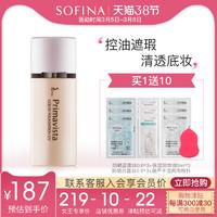 SOFINA/苏菲娜映美焕采控油防晒轻盈粉底液30gSPF25 持久遮瑕控油