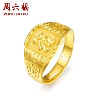 周六福 珠宝男款活口福字黄金戒指 计价AA010835 约8.3g