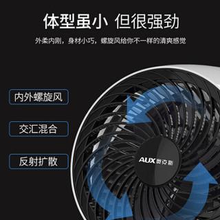 AUX 奥克斯 AC-X2/ AC-X2RC 三档调节 空气循环扇