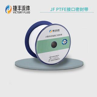 JF/捷丰 国产PTFE膨体聚四氟乙烯接口密封带20*4mm*10m  可定制