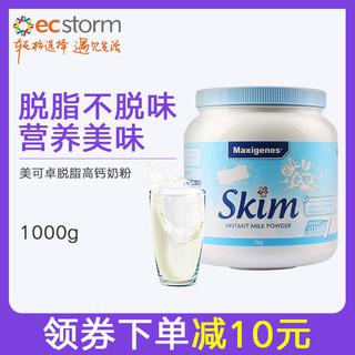 澳洲进口美可卓蓝胖子青中老年男女学生脱脂成人奶粉罐装1kg