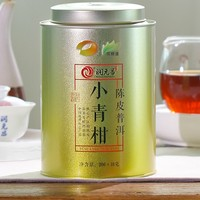 润元昌 小青柑 陈皮普洱茶 茶频道联合定制 200g