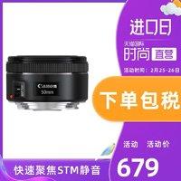 Canon/佳能 EF 50mm f/1.8 STM标准定焦镜头