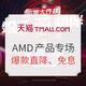 促销活动:天猫精选 锐龙芯相伴 AMD专场 爆款锐龙本直降,享分期免息